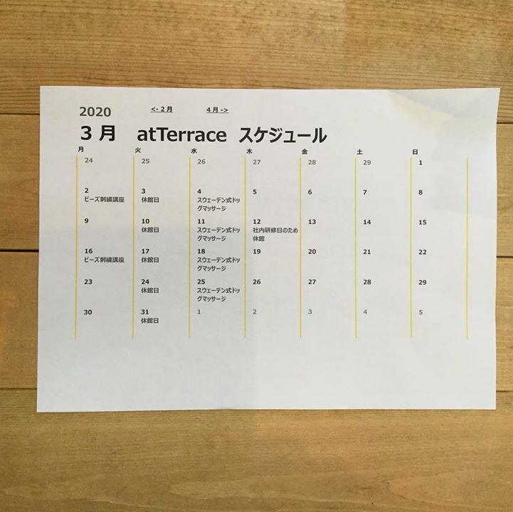【atTerrace3月カレンダーです✨】