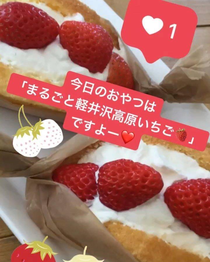 【まるごと軽井沢高原いちご でましたよっ❤️】
