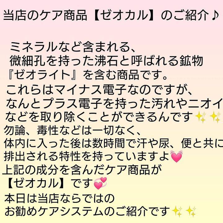 【アクアゼオ商品のご紹介です✨】