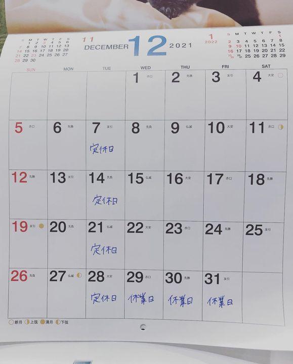 【12月のトリミング予約についてのお知らせ📢】